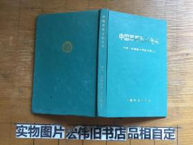 中国军事百科全书:中国人民解放军战史分册 (上中下)