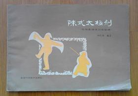 正版《陈式太极剑:传统套路及简化套路》阚桂香著