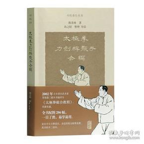 新书--中医养生丛书:太极拳刀剑杆散手合编