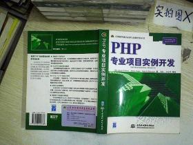 PHP专业项目实例开发