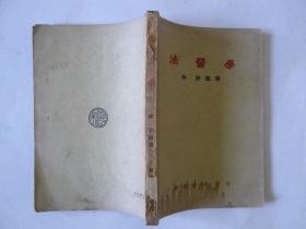 法医学 仲许编著 1951年印制 仅3000册.