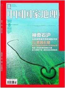 中国国家地理2012年8月 神奇石沪