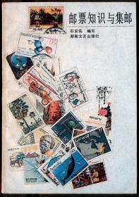 书刊-邮票知识与集邮