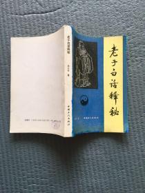 百年书屋:老子白话释秘.95品