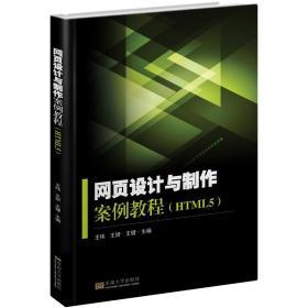 网页设计与制作案例教程(HTML5)