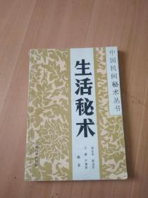 中国民间秘术丛书.生活秘术