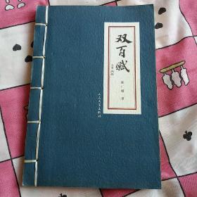 双百赋(作者签赠本、陈广耀  著、人民文学出版社、2011年一版一印)