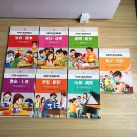 中国学生素质教育读本 学生彩图版(7册合售)