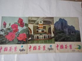 中国茶叶198O年一1,2与4期