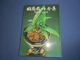 园艺全书--国兰栽培全集--大16开精装