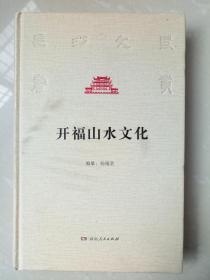 开福山水文化