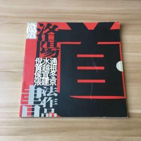 洛阳道:倪水通·黄越祖·侯宜冬·张建京书法作品