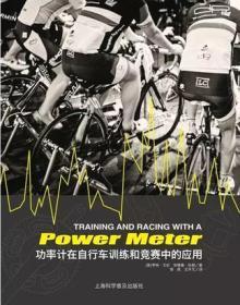 功率计在自行车训练和竞赛中的应用