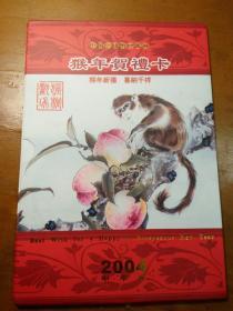 中国小钱币珍藏册2004