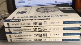 当代中国经济学家学术评传—《董辅礽》、《吴敬琏》《厉以宁》、《林毅夫》 四本合售