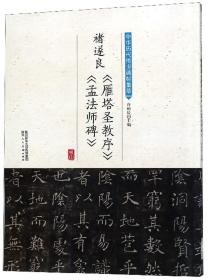 中华历代传世碑帖集萃:褚遂良《雁塔圣教序》《孟法师碑》