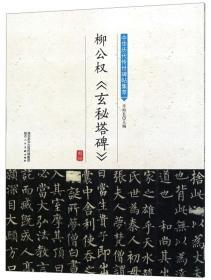 中华历代传世碑帖集萃:柳公权《玄秘塔碑》