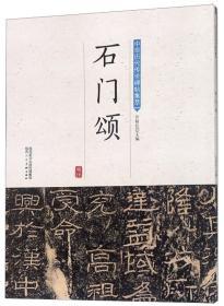 中华历代传世碑帖集萃:石门颂