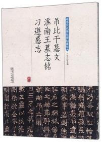 中华历代传世碑帖集萃:吊比干墓文 淮南王墓志铭 刁遵墓志