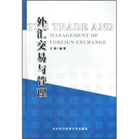 正版现货 外汇交易与管理