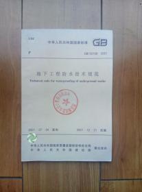 中华人民共和国国家标准 GB50108-2001:地下工程防水技术规范