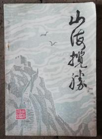 山海揽胜(第一集一山海关)
