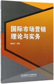 国际市场营销理论与实务