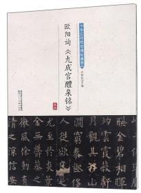 中华历代传世碑帖集萃:欧阳询《九成宫醴泉铭》