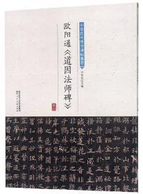 中华历代传世碑帖集萃:欧阳通《道因法师碑》