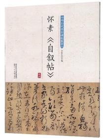 中华历代传世碑帖集萃:怀素《自叙帖》