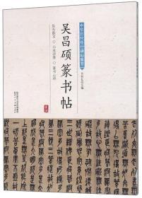 中华历代传世碑帖集萃:吴昌硕篆书帖