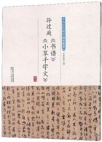 中华历代传世碑帖集萃:孙过庭《书谱》《小草千字文》
