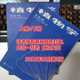 正版二手旧书 植物学 第二版 上册+下册 陆时万 吴国芳等 高等教育出版社9787040032543.9787040033885
