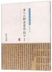 中华历代传世碑帖集萃:唐人《妙法莲华经》(残卷)