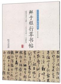 中华历代传世碑帖集萃:鲜于枢行草书帖