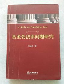 基金会法律问题研究