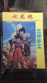 七龙珠:漫画 手工制作大全(立体手工) 1994年老版