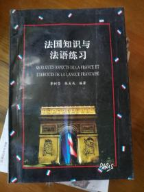 法国知识与法语练习.