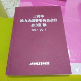 上海市地方志编纂委员会会议会刊汇编<1987-2011﹥