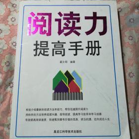 阅读力提高手册