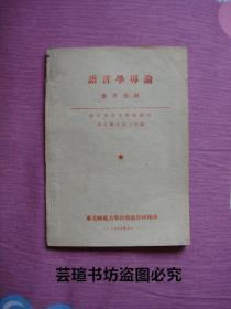 语言学导论参考资料(东北师范大学中文系语言学教研室语言学导论小组编,1953年12月初版发行,个人藏书,品好)