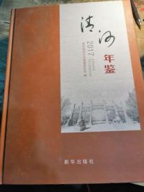 清河年鉴2017(河北省)
