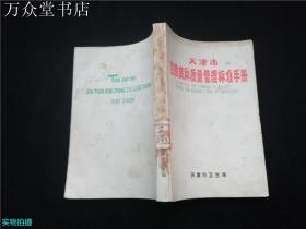 天津市住院病种质量管理标准手册
