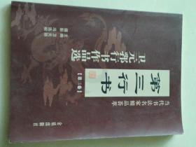 第三行书:卫元郛行书作品选第三卷