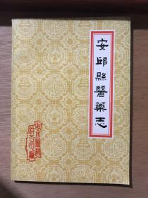 安丘县医药志