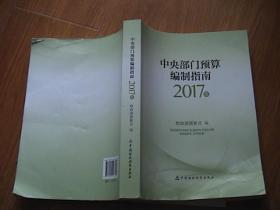 中央部门预算编制指南 2017年