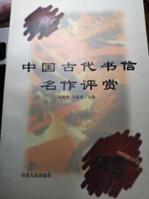 中国古代书信名作评赏