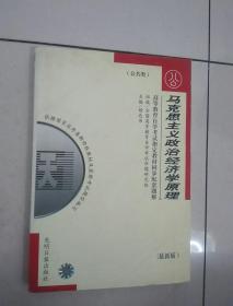 马克思主义政治经济学原理(最新版)