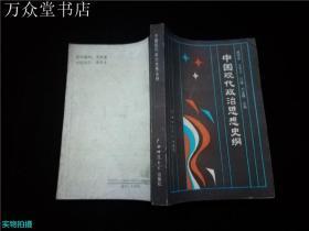 中国现代政治思想史纲