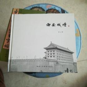 西安城墙 《签名本》 城墙古迹人文摄影图集3000量